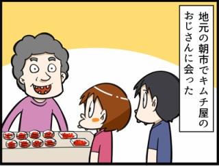 キムチ屋のおじさんがくれた何気ないお菓子