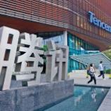 『【中国最新情報】「テンセント、日本のゲーム会社を買収」』の画像