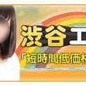 「かりんと渋谷」あん  【渋谷:派遣型手コキ・オナクラ】