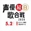 『【話題】「声優紅白歌合戦2020」開催決定 井上喜久子、田中理恵、井上和彦、武内駿輔ら出演』の画像