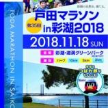 『11月18日(日曜日)戸田マラソンin彩湖2018応援にヤクルト・スワローズキャラクターのつば九郎と公式ダンスチームPassionがやってきます。』の画像