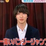 『【元乃木坂46】これは!?横浜流星、匂わせてしまう・・・』の画像