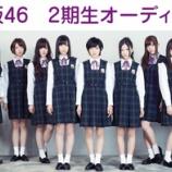『【乃木坂46】乃木坂2期生オーディションの応募フォームが未だに残ってる件wwwwww』の画像