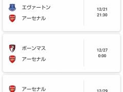 【 悲報 】アーセナル、12月の日程やばすぎる・・・