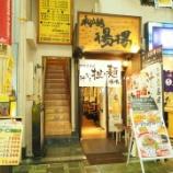 『【天神橋筋六丁目】 麻拉麺 楊楊 大阪天六店』の画像