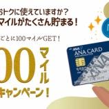 『【対象者限定】他のキャンペーンと併用可能!ANAカード最大500マイルキャンペーン2020冬』の画像