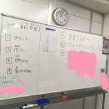 『【早稲田】きょうの 技能科』の画像