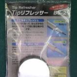 『TIPリフレッサー BS−2 (goot)』の画像
