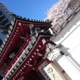 『大阪・四天王寺周辺の春の風景』の画像