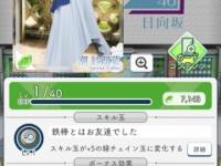【日向坂46】 ケヤキセ「衣装は可愛いがスキルがゴミなので使えないwwwwwww」