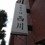 『中華そば 西川 @東京都/世田谷区』の画像