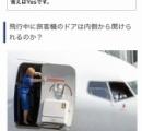 飛行中の旅客機のドアを開けて降りようとしただけの女の子、禁錮2年、損害賠償1200万円で人生が終わってしまう