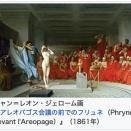 073 ギリシャ文明29〜ペリクレスの時代2_ローマは一日にして成らず  #ローマ人の物語 #塩野七生