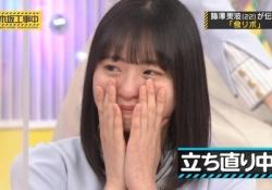 【画像】振る設楽、泣く遠藤、笑う史緒里