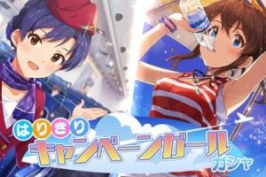 【ミリシタ】本日15時から『はりきりキャンペーンガールガシャ』開催!千早、美奈子、やよい、瑞希のカードが登場!