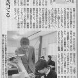 『京都新聞 朝刊「一緒にやろうよ」陰の技に光を当てる』の画像
