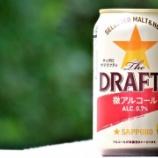 『【飲んでみた】ビールっぽくてお安い!微アルコール飲料「ザ・ドラフティ」』の画像