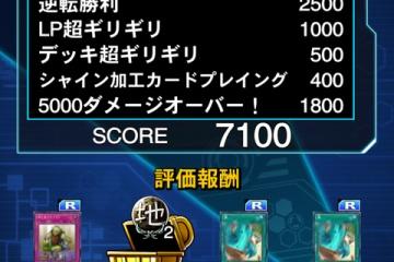 【遊戯王デュエルリンクス】ミレニアムスコーピオン2枚目目指してリシドlv40を7回倒した結果