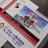 『新情報!!スピティ伊丹市野間北5丁目分譲販売開始!!』の画像