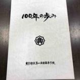 『創立100周年記念誌を発刊しました』の画像