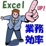 Excel VBA で業務効率アップ!