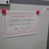 『【こよみよみ+PLUS】2016年10月22日(土)のレポート』の画像