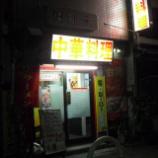 『中華料理 好運来@大阪府東大阪市岸田堂西』の画像
