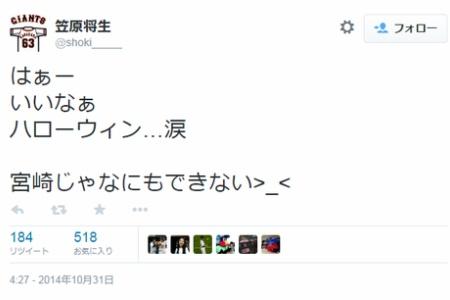 【悲報】巨人笠原、宮崎をバカにするwwwwwwwww alt=