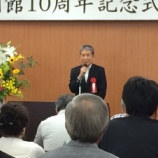 『戸田市ボランティア・市民活動支援センター10周年の記念式典がありました』の画像