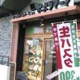 『戸田市の無線LANスポット』の画像