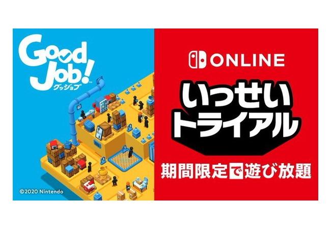 『Good Job!』がいっせいトライアル開催