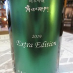 秋田の地酒『郷のたより』
