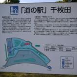 『石川 道の駅 千枚田ポケットパーク』の画像