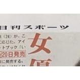 『【元乃木坂46】堀未央奈、卒業後の所属事務所の詳細は!!??スポーツ紙一面に堀の記事が!!!!!!』の画像