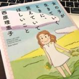 『憧れよりも共感力が大事 / 西原理恵子著「女の子が生きていくときに、覚えていてほしいこと」から学んだこと』の画像