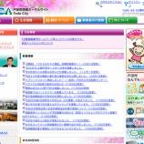 『戸田市のホームページがリニューアル』の画像
