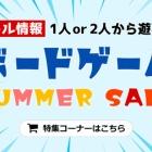 『セール情報24:1人or2人から遊べるボードゲームSUMMER SALE2020』の画像