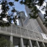 『東京都庁舎内の食堂は味良し値段良し見晴らし良しだった。』の画像