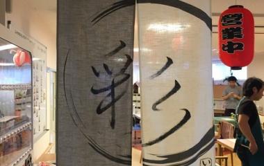 『音楽♪居酒屋「彩」(いろどり)開店です!』の画像
