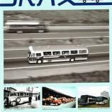 『東日本鉄道文化財団 旧新橋停車場鉄道歴史展示室 第43回企画展「JRバス」の開催について【2017年3月14日~ 6月25日】』の画像