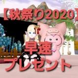 『【秋祭り2020】早速プレゼントのじゅもんまとめ。』の画像