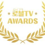 『【LORB】ロイブラTV AWARDS!のご案内』の画像