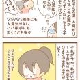 長女初めてのお泊まり【後編】