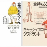 『【お金のバイブル】バフェット太郎が「学生時代に読めたことはラッキーだった」と思えた二冊』の画像