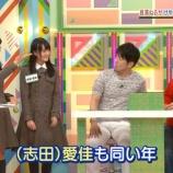 『【欅坂46】欅における土田晃之の存在・・・』の画像