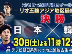 【U23日本代表】決勝戦!韓国戦スタメン発表!久保やオナイウらスタメン!