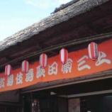 『上三原田歌舞伎が始まりました』の画像