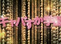 【Hulu】「キャバすか学園」第7話 感想などまとめ!【ネタバレ注意】