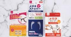 【100均】メガネのズレ落ちを防ぐ!悩み解消グッズをまさかのダイソーで発見!