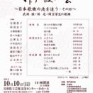 神戸波の会コンサート